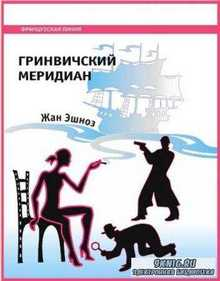Жан Эшноз - Собрание сочинений (10 произведений) (2000-2014)