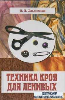 Ольховская В.П. - Техника кроя для ленивых