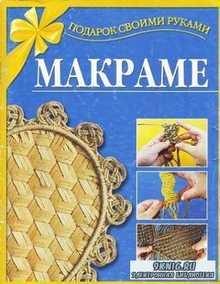 Макраме. Подарок своими руками