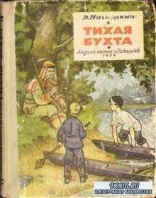 Нагишкин Д. - Тихая бухта (1959)