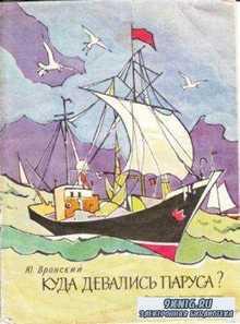 Вронский Ю.П. - Куда девались паруса (1964)