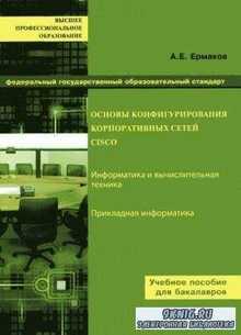 Основы конфигурирования корпоративных сетей Cisco (2013)