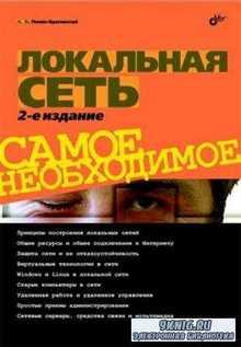 Поляк-Брагинский А.В. - Локальная сеть. Самое необходимое (2011)