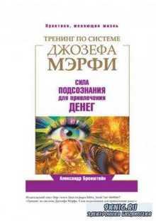 Бронштейн А. - Тренинг по системе Джозефа Мэрфи. Сила подсознания для привлечения денег (2014)