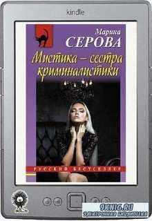 МИСТИКА СЕСТРА КРИМИНАЛИСТИКИ СЕРОВА МАРИНА СЕРГЕЕВНА СКАЧАТЬ БЕСПЛАТНО
