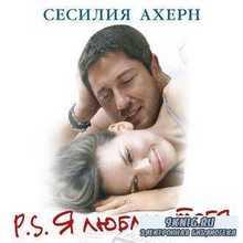 Сесилия Ахерн-  PS. Я люблю тебя (аудиокнига)