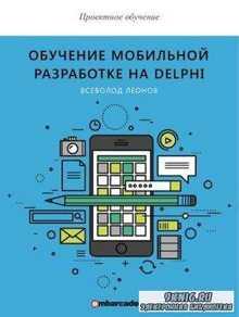 Леонов В. - Обучение мобильной разработке на Delphi (2015)