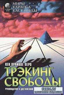 Кен Орлиное Перо - Трэкинг свободы (1999)