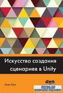 Торн А. - Искусство создания сценариев в Unity (2016)
