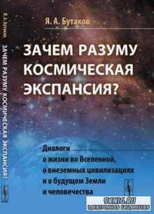 Зачем разуму космическая экспансия? Диалоги о жизни во Вселенной, о внеземн ...