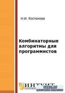 Костюкова Н.И. - Комбинаторные алгоритмы для программистов (2016)