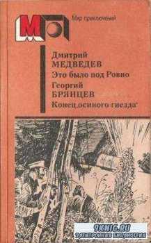 """Медведев Д., Брянцев Г. - Это было под Ровно. Конец """"осиного гнезда"""" (1987)"""