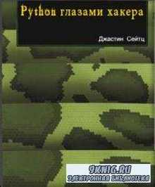 Джастин Сейтц - Python глазами хакера (2009)
