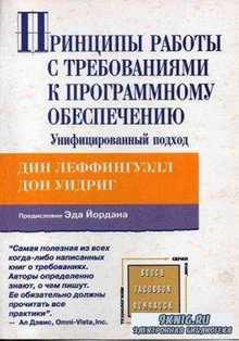 Дин Леффингуэлл, Дон Уидриг - Принципы работы с требованиями к программному обеспечению (2000)