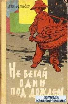Штефанеску А. - Не бегай один под дождем (1961)