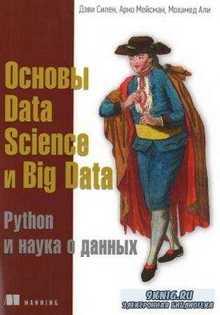 Силен Д., Мейсман А. - Основы Data Science и Big Data. Python и наука о данных (2017)