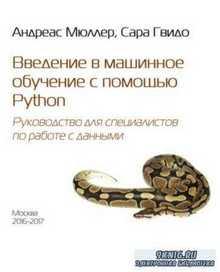 Андреас Мюллер, Сара Гвидо - Введение в машинное обучение с помощью Python. Руководство для специалистов по работе с данными (2017)