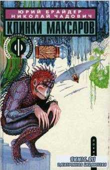 Современная российская фантастика (20 книг) (1995-1997)