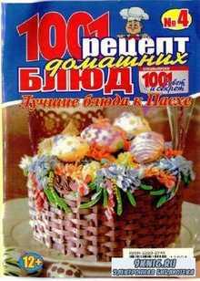 1001 рецепт домашних блюд №4, 2013. Лючшие блюда к Пасхе