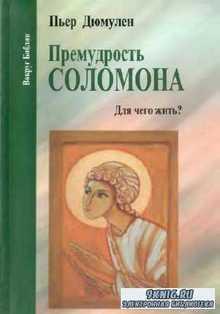 Дюмулен Пьер - Премудрость Соломона. Для чего жить?