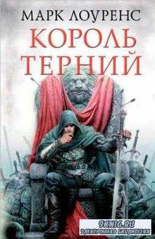 Марк Лоуренс - Собрание сочинений (5 книг) (2012-2015)