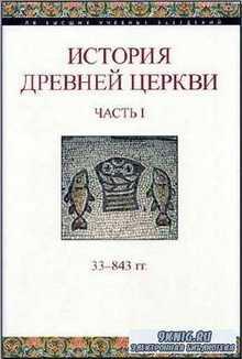 Максимович К. А - История Древней Церкви. Часть I. 33—843 гг.