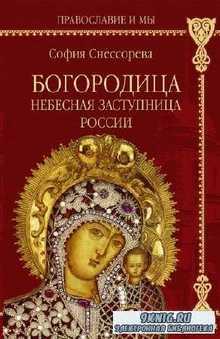 Снессорева Софья - Богородица. Небесная Заступница России