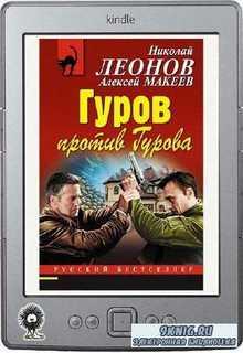 Леонов Николай, Макеев Алексей - Гуров против Гурова