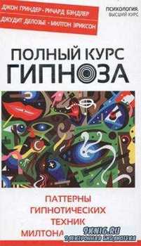 Гриндер Д, Бэндлер Р., Делозье Д., Эриксон М. - Полный курс гипноза. Паттерны гипнотических техник Милтона Эриксона (2015)