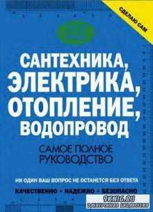 Владимир Жабцев - Сантехника, электрика, отопление, водопровод. Самое полное руководство (2017)