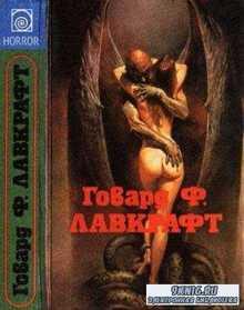 Лавкрафт, Г.Ф. - Полное собрание сочинений (1 том) (1992)