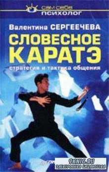 Сергеечева Валентина - Словесное каратэ. Стратегия и тактика общения (2002)