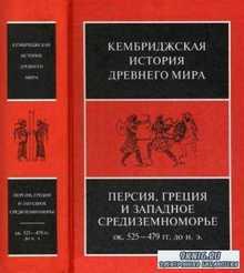 Кембриджская история древнего мира. (Т.III.3,IV,V,VII.2) (2007-2015)