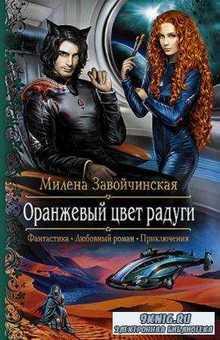 Милена Завойчинская - Собрание сочинений (18 книг) (2013-2017)