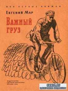 Мар Е.П. - Важный груз (1970)