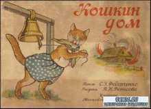 Федорченко С.З. - Кошкин дом (1943)