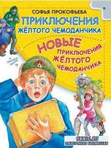 Веселые истории в школе и дома (14 книг) (2013-2016)
