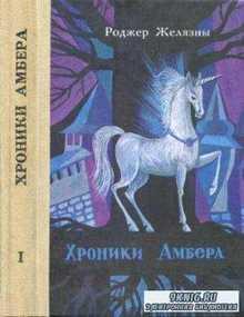 Роджер Желязны - Хроники Амбера (в 2 томах) (1991)