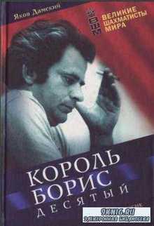 Чемпионы мира по шахматам (Борис Спасский) (7 книг) (1966-2017)