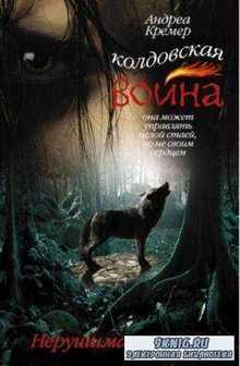 Андреа Кремер - Колдовская война (3 книги) (2011-2012)