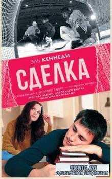 Эль Кеннеди - Вне кампуса (2 книги) (2016-2017)