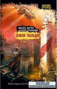 Михаил Костин - Собрание сочинений (10 книг) (2006-2016)