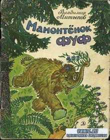 Митыпов Владимир - Мамонтенок Фуф (1978)