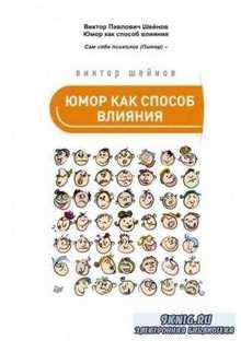 Шейнов В.П. - Юмор как способ влияния (2016)