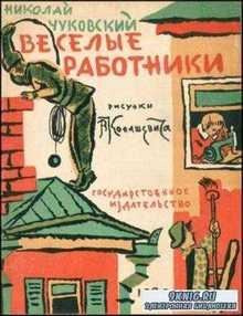 Веселые работники (1927)