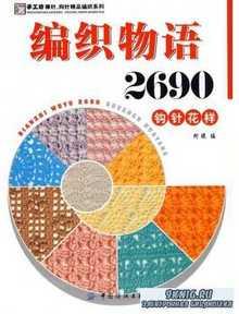 Bianzhi. 2690 crochet pattern for knitting - 2009