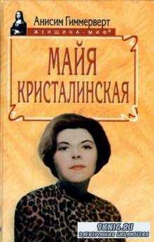 Гиммерверт А. А. - Майя Кристалинская. И все сбылось и не сбылось (1991)