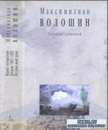 Максимилиан Волошин - Собрание сочинений (17 книг) (2003-2016)
