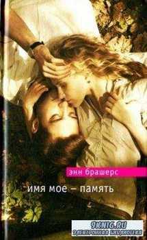 Энн Брешерс - Собрание сочинений (5 книг) (2005-2015)