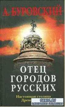 Когда врут учебники истории (13 книг) (2007-2008)